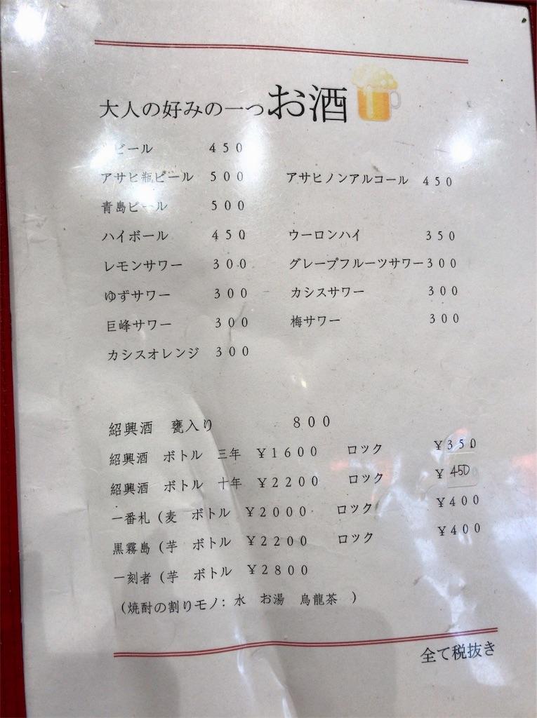 f:id:yokohamamiuken:20181209133015j:image