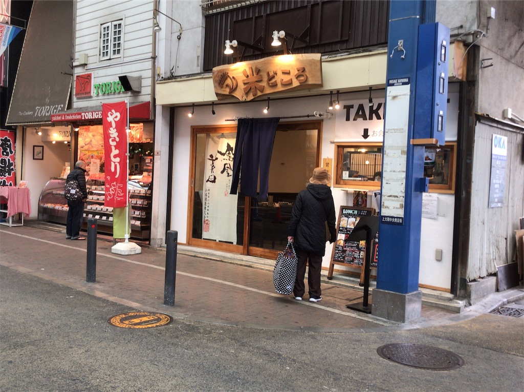 f:id:yokohamamiuken:20181214141320j:image