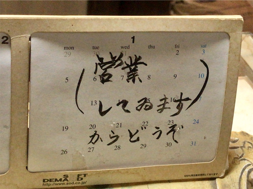 f:id:yokohamamiuken:20181215202426j:image