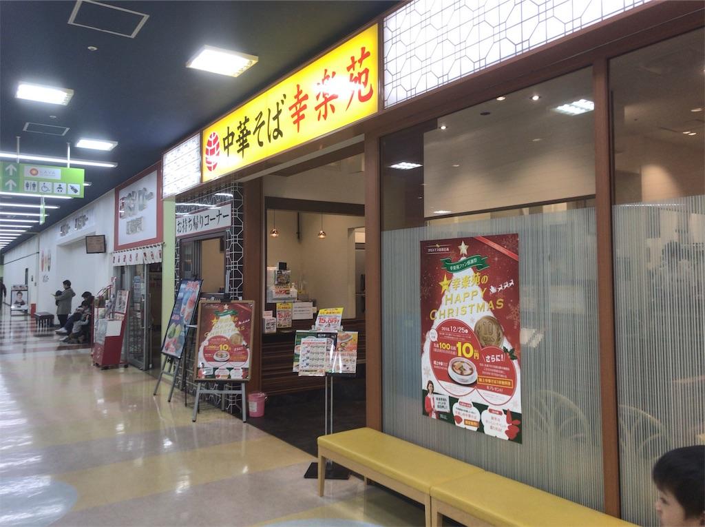 f:id:yokohamamiuken:20181216222903j:image