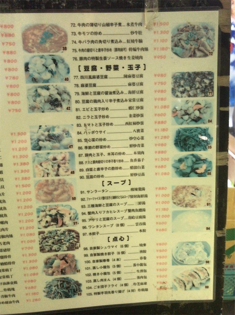 f:id:yokohamamiuken:20181218022721j:image