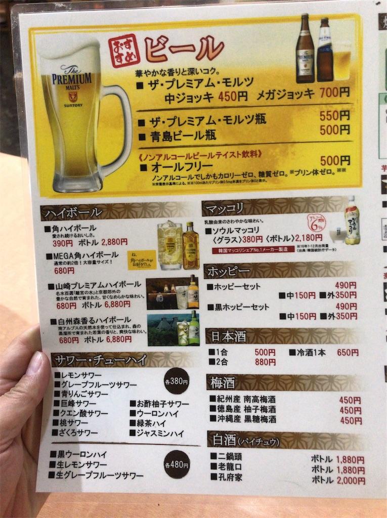 f:id:yokohamamiuken:20181218022739j:image