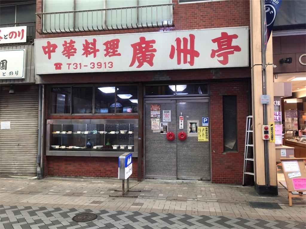 f:id:yokohamamiuken:20181218100802j:image