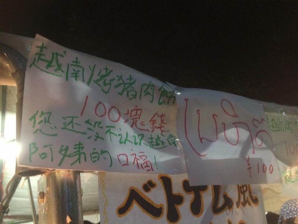 f:id:yokohamamiuken:20181221155312j:image