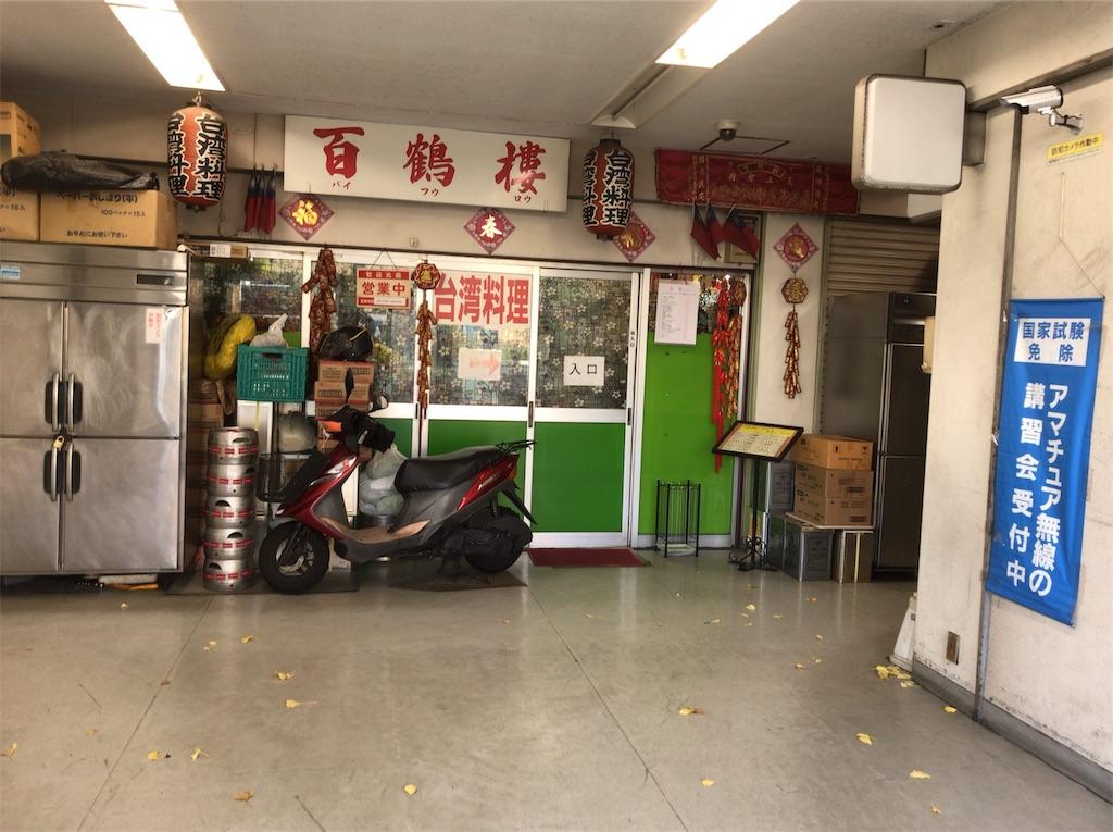 f:id:yokohamamiuken:20181224114350j:image