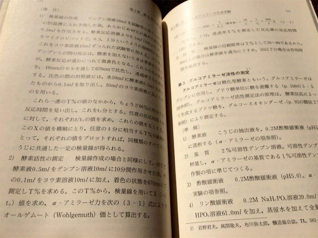 f:id:yokohamamiuken:20181226130950j:image