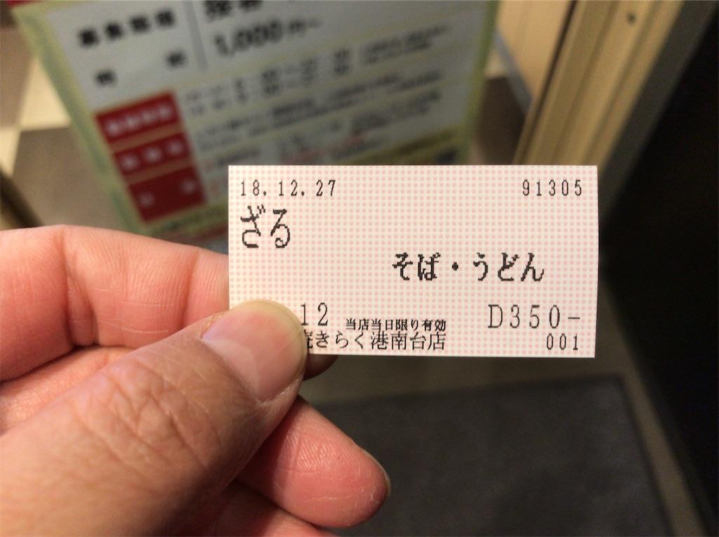 f:id:yokohamamiuken:20181227102935j:image