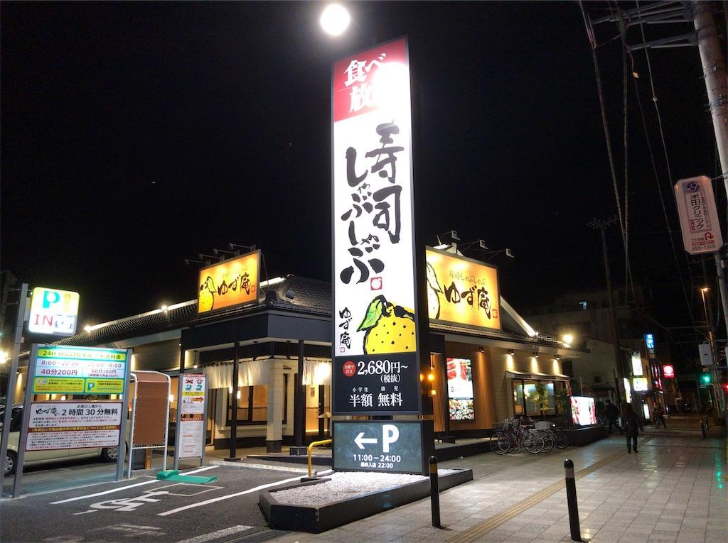 f:id:yokohamamiuken:20181228075405j:image
