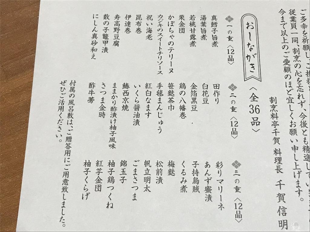 f:id:yokohamamiuken:20190101222905j:image