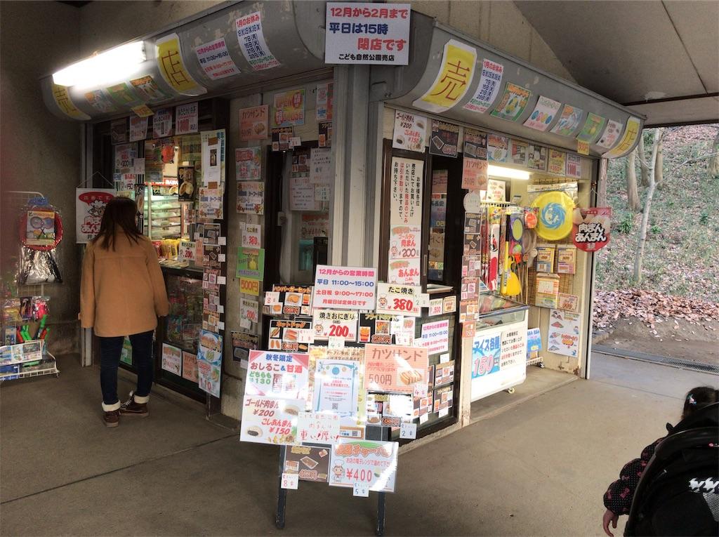 f:id:yokohamamiuken:20190105223050j:image