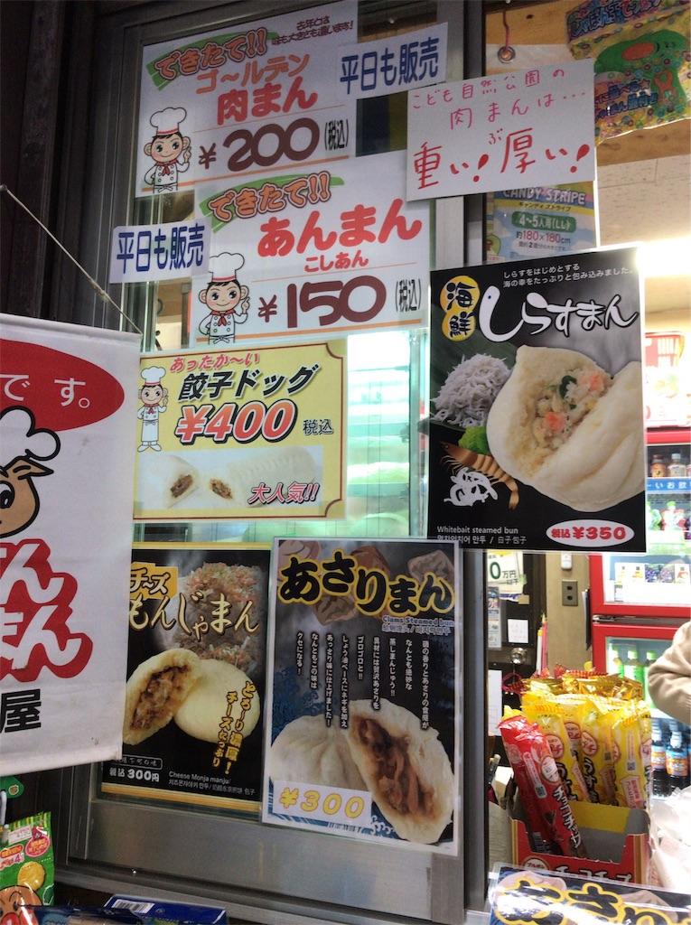 f:id:yokohamamiuken:20190105223054j:image