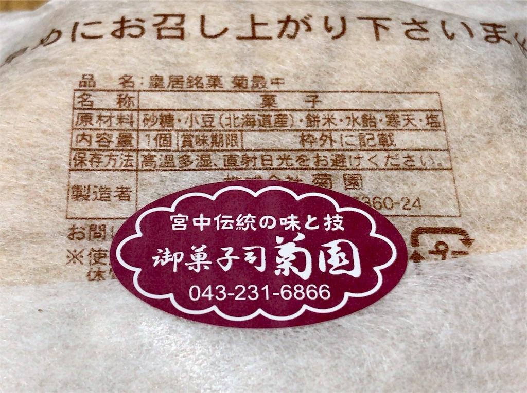 f:id:yokohamamiuken:20190105223431j:image