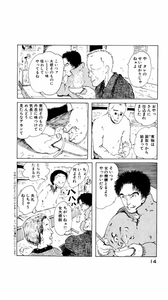 f:id:yokohamamiuken:20190108003836p:image