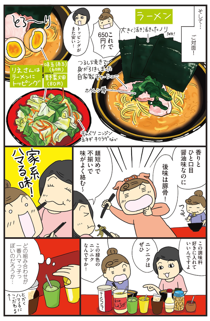 f:id:yokohamamiuken:20190112222526p:image