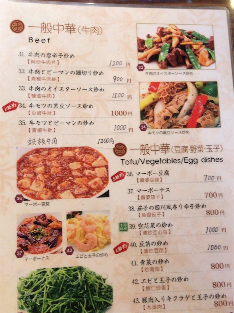 f:id:yokohamamiuken:20190117224656j:image