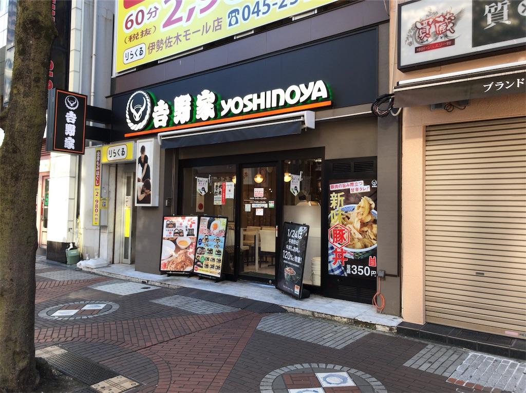 f:id:yokohamamiuken:20190121100147j:image