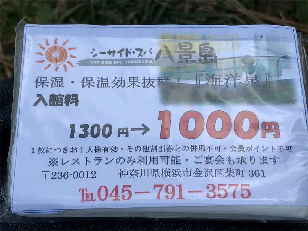 f:id:yokohamamiuken:20190121102133j:image