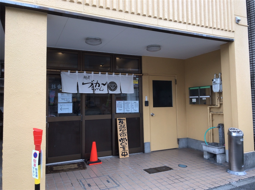 f:id:yokohamamiuken:20190125133357j:image