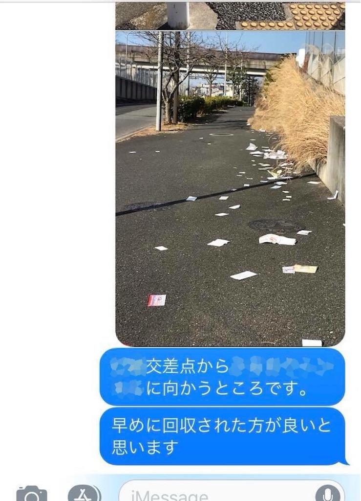 f:id:yokohamamiuken:20190125223758j:image