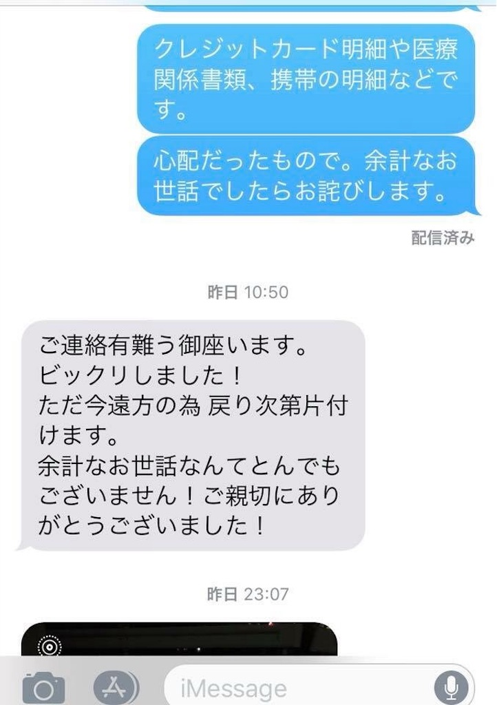 f:id:yokohamamiuken:20190125223802j:image