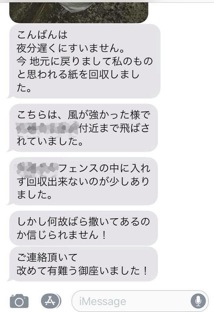 f:id:yokohamamiuken:20190125223812j:image