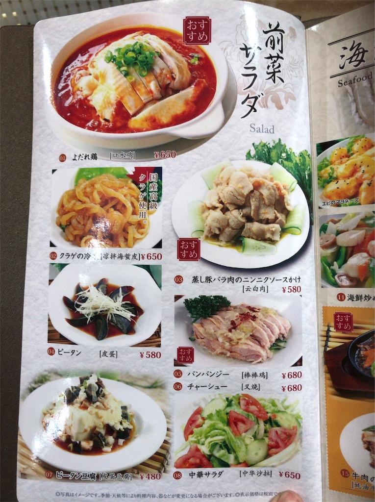 f:id:yokohamamiuken:20190131212116j:image