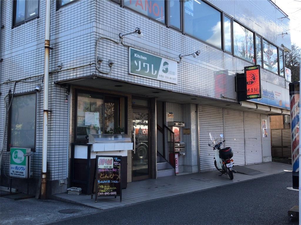 f:id:yokohamamiuken:20190201123700j:image