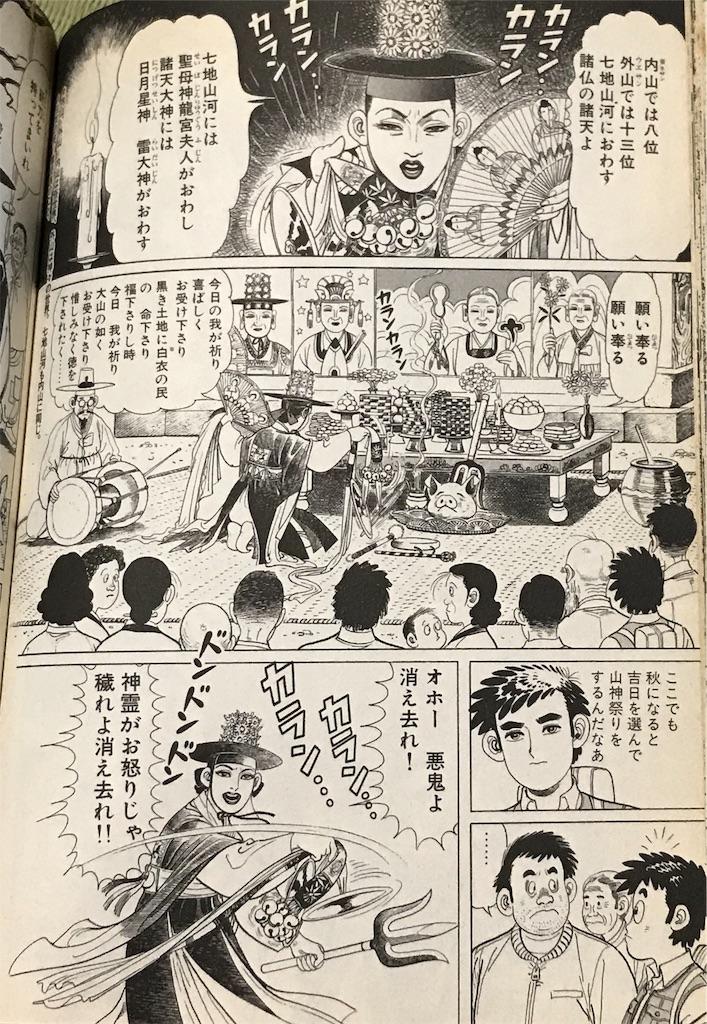 f:id:yokohamamiuken:20190201163642j:image
