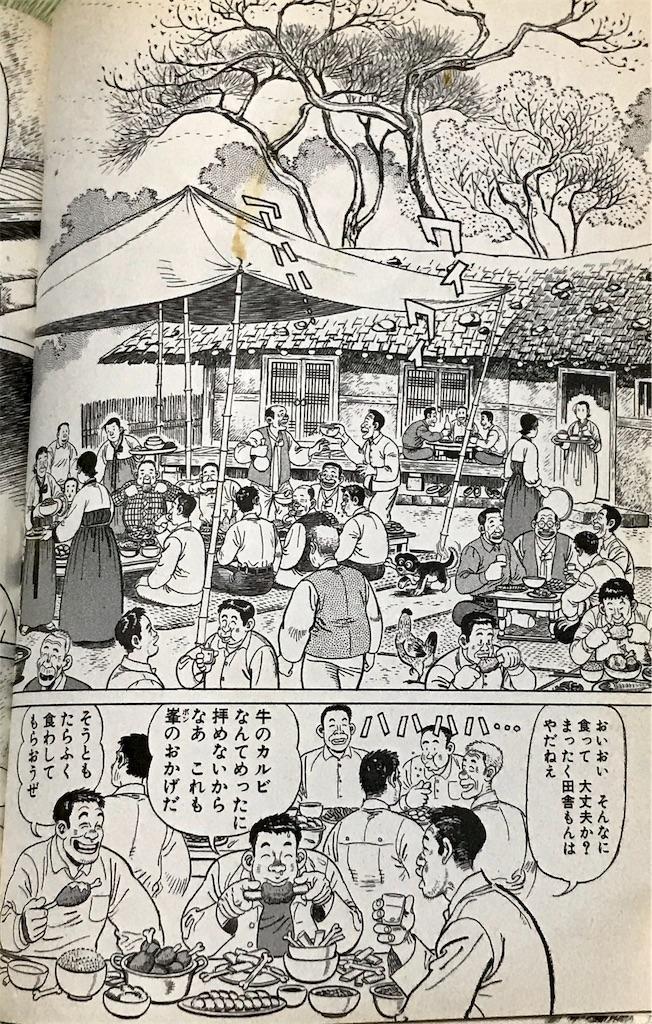 f:id:yokohamamiuken:20190201163646j:image