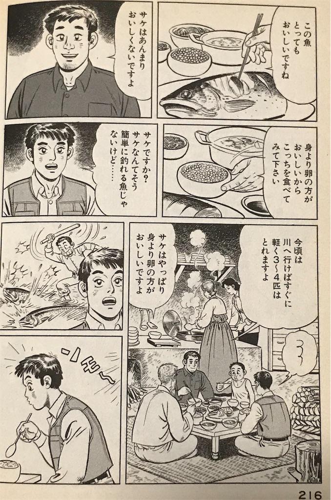 f:id:yokohamamiuken:20190201163658j:image