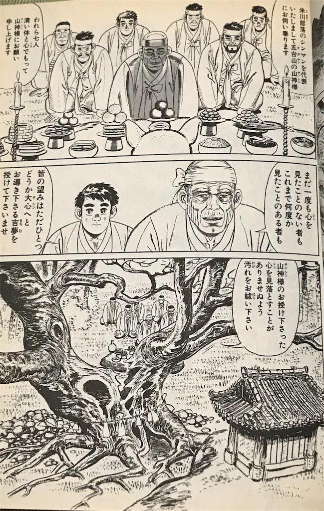 f:id:yokohamamiuken:20190201163701j:image