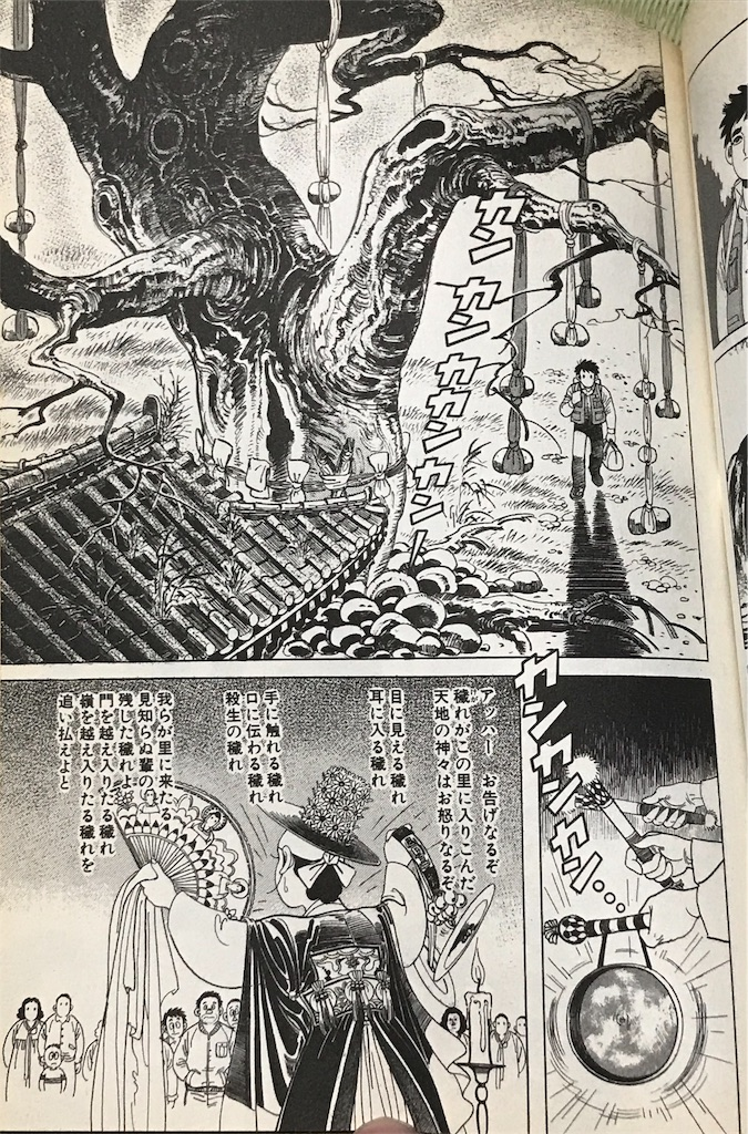 f:id:yokohamamiuken:20190201163709j:image
