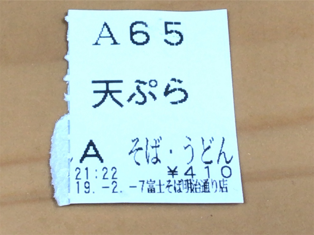 f:id:yokohamamiuken:20190207213659j:image
