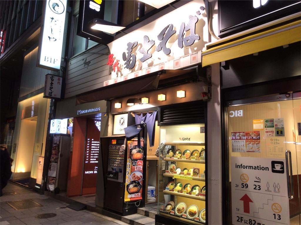 f:id:yokohamamiuken:20190207213716j:image