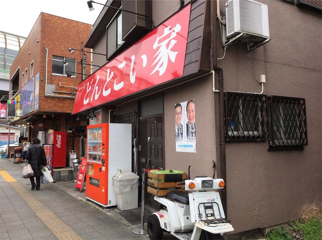 f:id:yokohamamiuken:20190208154610j:image
