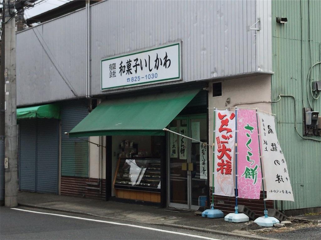 f:id:yokohamamiuken:20190208225058j:image