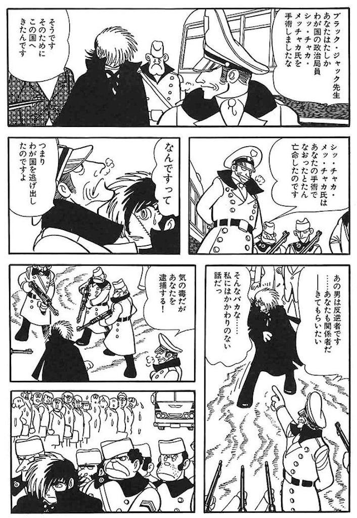 f:id:yokohamamiuken:20190211111915p:image