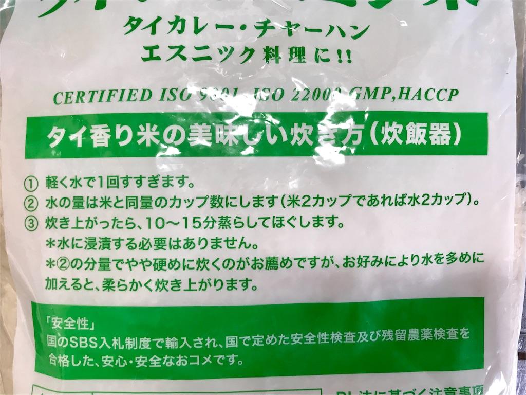 f:id:yokohamamiuken:20190212213133j:image