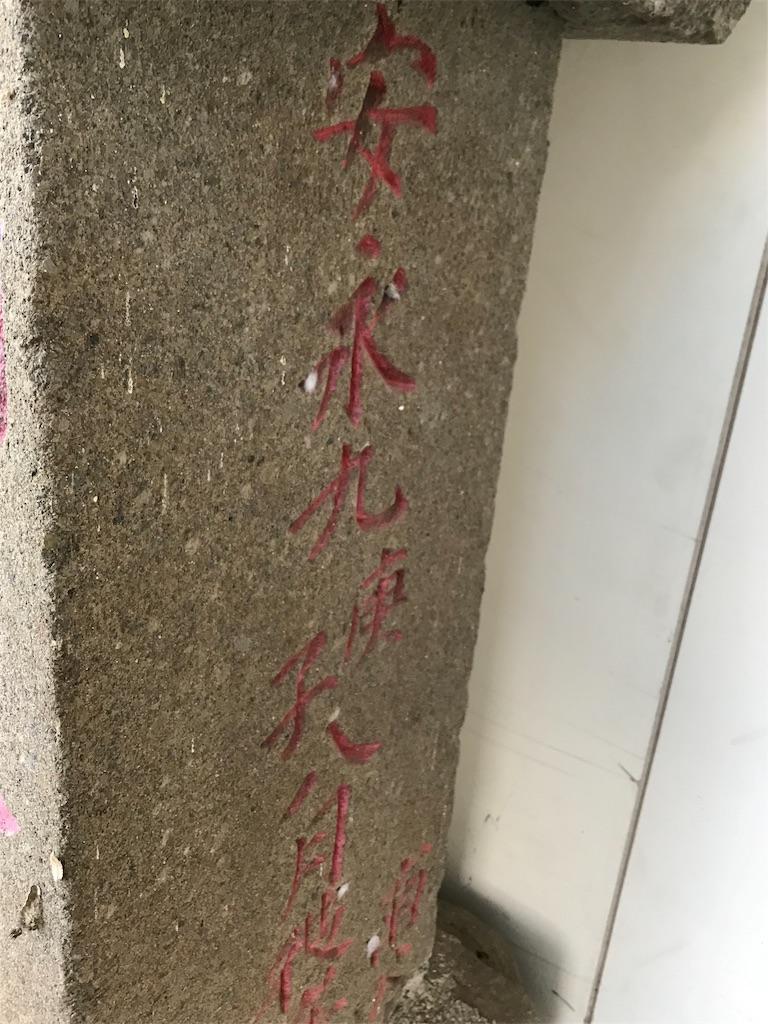f:id:yokohamamiuken:20190214184059j:image
