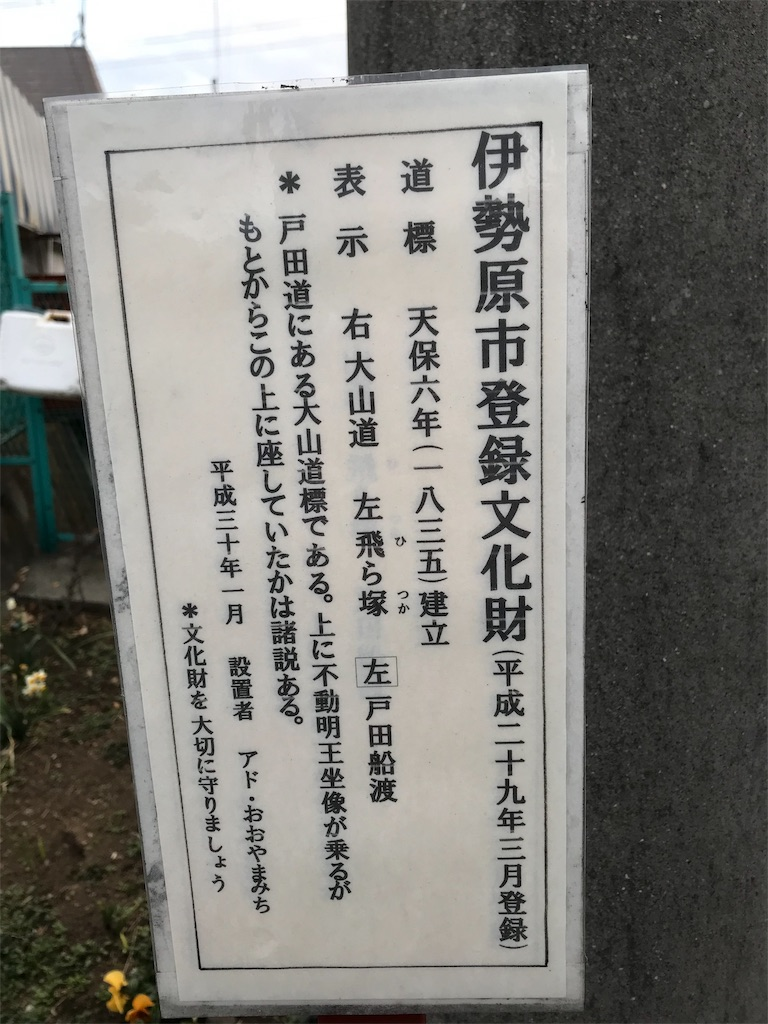 f:id:yokohamamiuken:20190214184146j:image