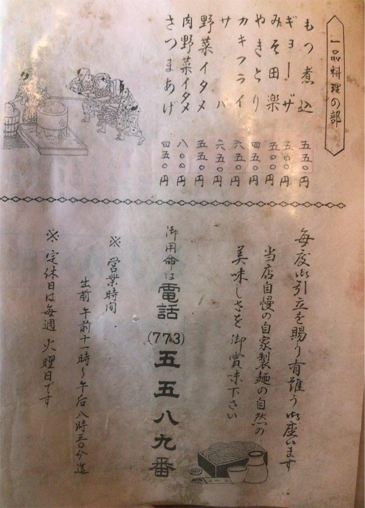 f:id:yokohamamiuken:20190220124746j:image