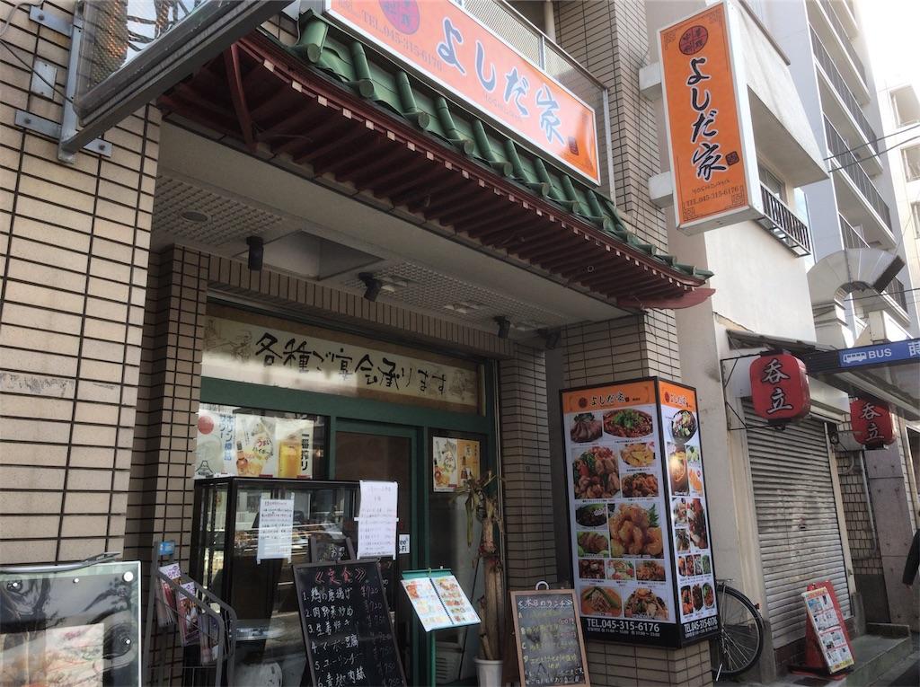 f:id:yokohamamiuken:20190222155049j:image