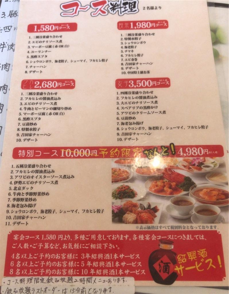 f:id:yokohamamiuken:20190222155127j:image