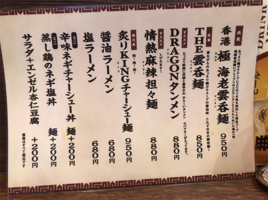 f:id:yokohamamiuken:20190222155401j:image
