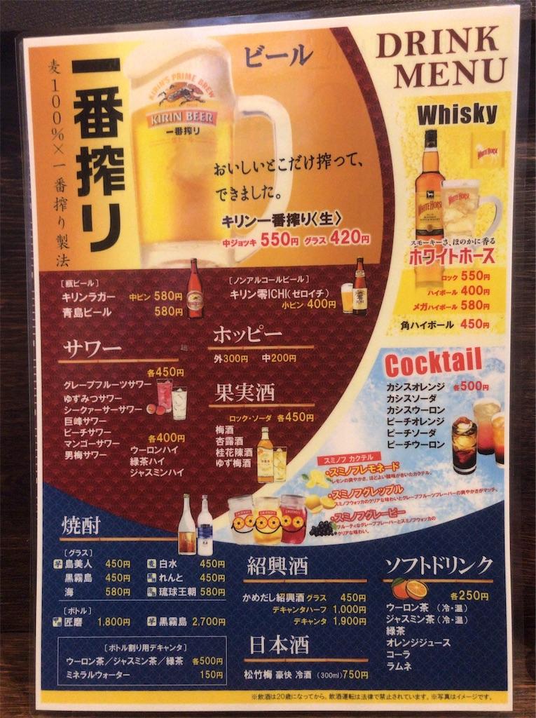 f:id:yokohamamiuken:20190222155409j:image