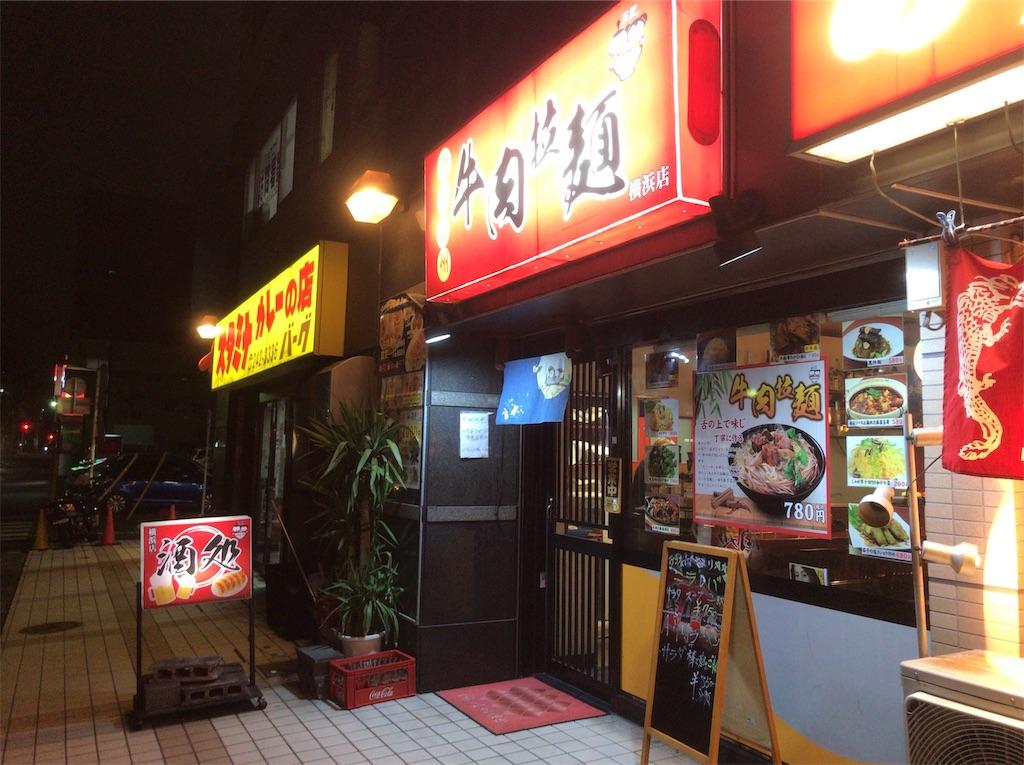 f:id:yokohamamiuken:20190223014701j:image