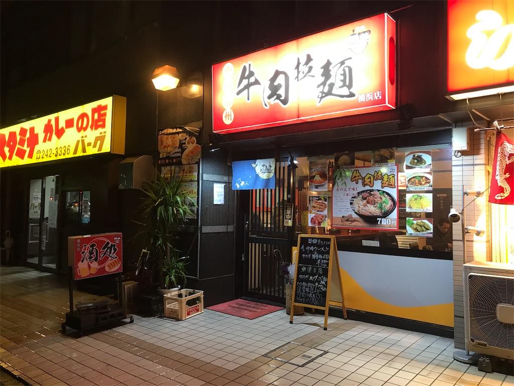 f:id:yokohamamiuken:20190228223935j:image