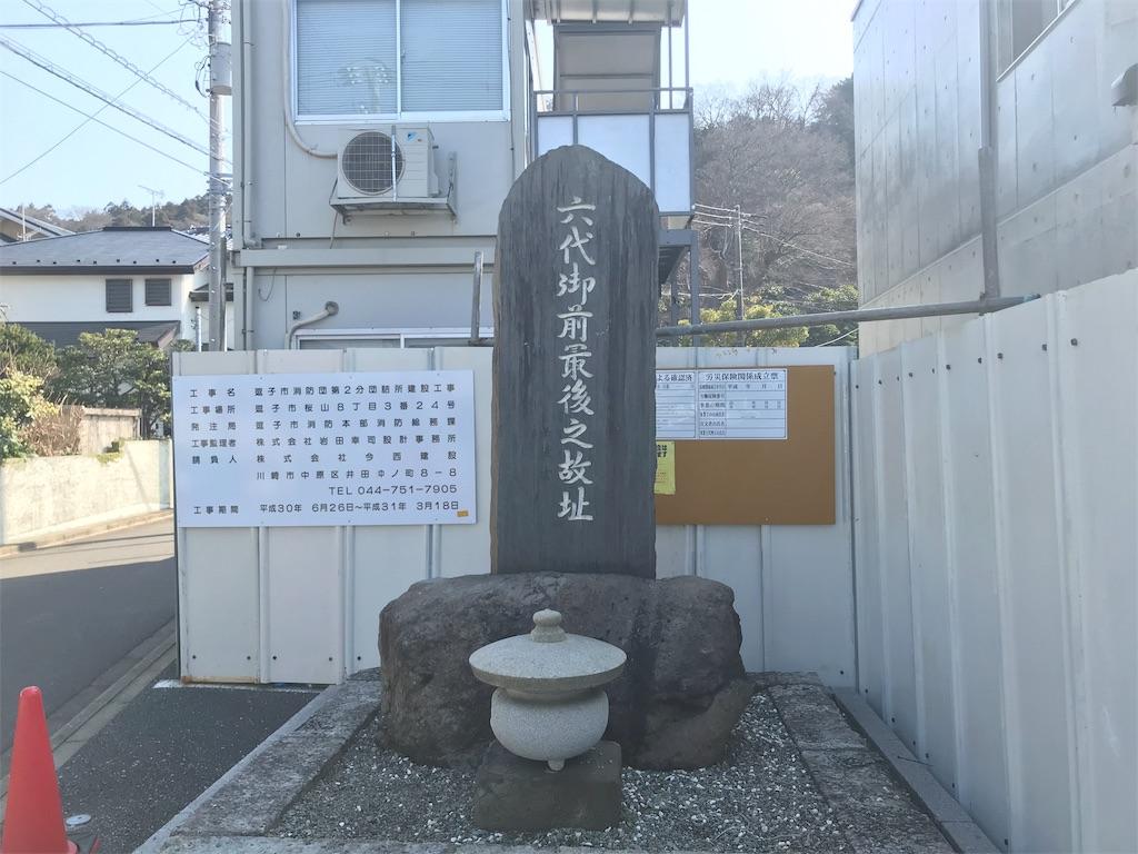 f:id:yokohamamiuken:20190302161810j:image