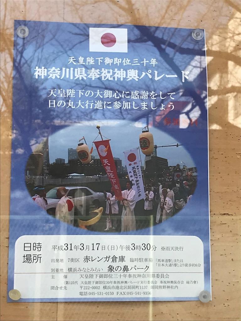 f:id:yokohamamiuken:20190302162529j:image
