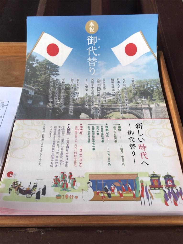 f:id:yokohamamiuken:20190302162659j:image
